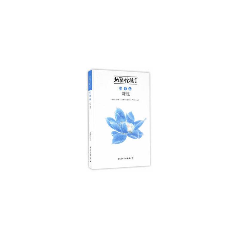 【二手旧书8成新】纳兰文 殊胜 纳兰性德 9787512508804 国际文化出版公司 实拍图为准,套装默认单本,咨询客服寻书!