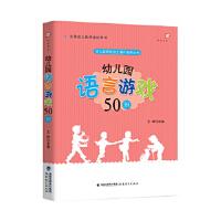 全新正品幼儿园语言游戏50例(幼儿园游戏自主操作指导丛书) 王哼 福建教育出版社 9787533473617 缘为书来