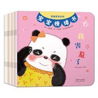 熊猫兜兜系列・宝宝情绪书(全12册)