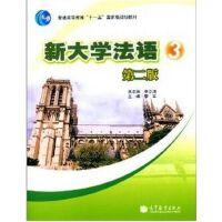 新大学法语3(第二版)(附Mp3光盘) 李志清,李军 分册 9787040318104
