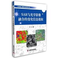 SRA与光学影像融合的变化信息提取(货号:W1) 9787504666574 中国科学技术出版社 曾钰威尔文化图书专营