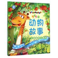 封面有磨痕-XX-让孩子越看越想看的365个动物故事-长颈鹿的长围巾 [比] 丹尼尔・热瑞斯,[西] 卡洛斯・布斯凯