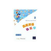 西班牙语快乐学2(练习册)