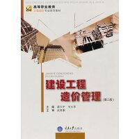 建设工程造价管理(第二版)