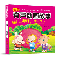 阳光宝贝 宝贝有声动画故事:拔萝卜 生日快乐