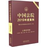 中国法院2019年度案例・人格权纠纷(含生命、健康、身体、姓名、肖像、名誉权纠纷)