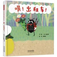 喂!出租车!――日本MOE绘本屋大奖作家的最新力作!