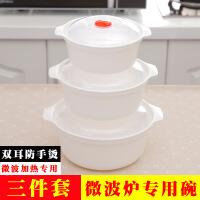 微波炉加热专用圆形双耳饭盒便当盒家用大号塑料带盖微波炉碗套装