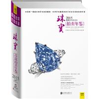 2015全球珠宝拍卖年鉴 《拍卖年鉴》编辑部 北京联合出版公司