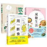 减糖生活+饮食术风靡日本的科学饮食教科书+周一断食全三册 日本明星都在用的减肥法控糖减脂饮食搭配养生书籍