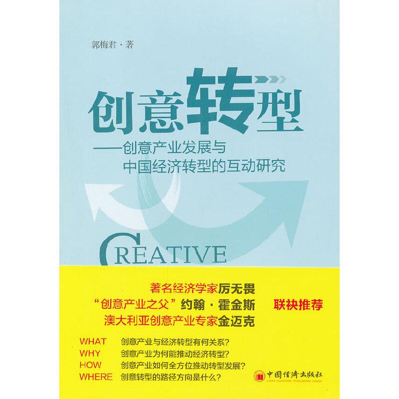 创意转型——创意产业发展与中国经济转型的互动研究