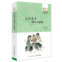 百年百部中国儿童文学经典书系(新版)・大头儿子和小头爸爸
