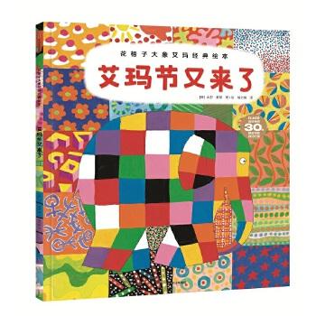 """花格子大象艾玛经典绘本:艾玛节又来了 长销全球30年,累计销量突破900万册,被翻译为包括手语在内的50种语言;英国孩子票选""""我至爱的绘本"""",""""好书大家读""""年度童书;让孩子勇敢成为自己,拥有取之不尽的智慧和获得快乐的能力;国际安徒生奖提名"""