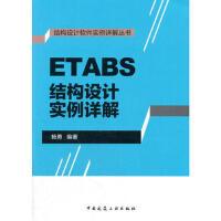ETABS结构设计实例详解 杨勇著 9787112181773