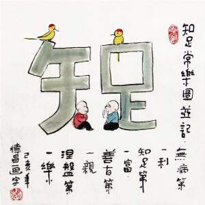 《知足常乐》范德昌 山东漫协理事 山东美协会员R3029
