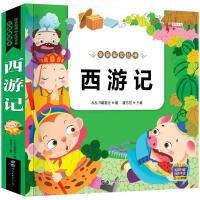 西游记彩图注音版有声伴读 儿童版故事书0-3-6岁绘本1-2-4-5-7-8周岁图画书幼儿读物图书少儿带拼音的宝宝睡前