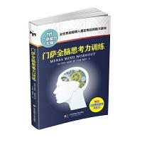 门萨全脑思考力训练(修订本)