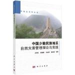 中国少数民族地区自然灾害管理理论与实践