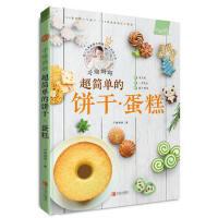 子瑜妈妈超简单的饼干・蛋糕(货号:A4) 子瑜妈妈 9787555269533 青岛出版社威尔文化图书专营店