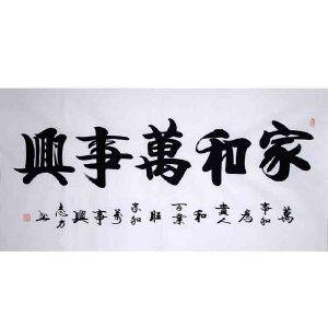 中国书协会员,河南书协会员晏志方35【家和万事兴】