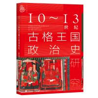 九色鹿丛书:10~13世纪古格王国政治史研究 黄博 著 社科文献 黄博 著