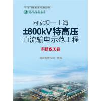 向家坝―上海±800kV特高压直流输电示范工程 科研攻关卷