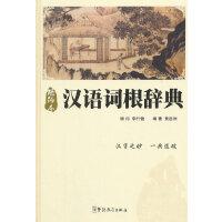 汉语词根辞典 9787513808156