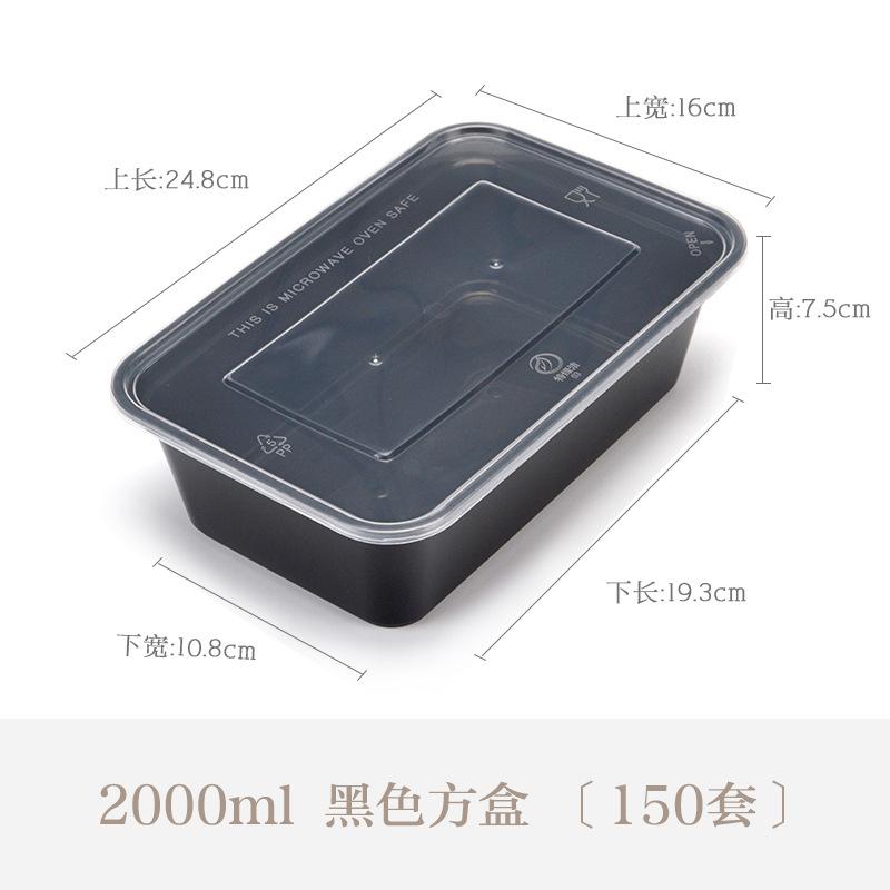 450/1000ml一次性打包盒带盖方形盒便当盒快餐盒打包碗塑料碗