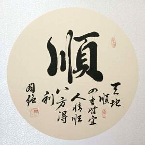 中国书协会员,河南省书协会员,一级书法师王国强(顺)16