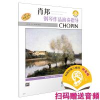 肖邦钢琴作品演奏指导 扫码赠送配套音频 美国Alfred原版引进图书