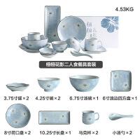 日式手绘陶瓷二人食盘子汤碗碟套装餐具套装 二人食餐具套装