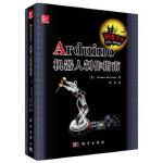 Arduino机器人制作指南 (美) Gordon McComb著;唐乐译 科学出版社【新华书店 值得信赖】