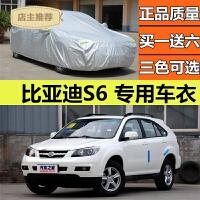 比亚迪S6车衣车罩SUV越野专用汽车套隔热加厚防晒防雨披防风防盗SN2893