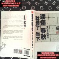 【二手旧书9成新】霸主的崛起:读懂春秋,就懂了当下 29787547227572