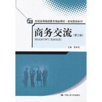 封面有磨痕-SY-商务交流 第二版 9787300160429 莫林虎 中国人民大学出版社 知礼图书专营店