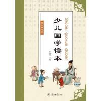 少儿国学读本(四年级)