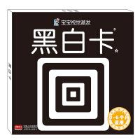 海润阳光・宝宝视觉激发升级版RK?黑白卡1