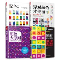 穿对颜色才美丽+配色手册+配色大原则+色彩设计手册(套装4册)设计实用工具书色彩理论配色案例分析研究设计师配色宝典服装