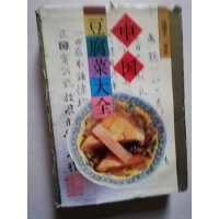 [二手书旧书9成新by]中国豆腐菜大全 /张德生 福建科学技术出版社