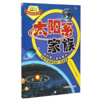 彩图科技百科全书:太阳系家族 《彩图科技百科全书》编辑部 上海科学技术出版社
