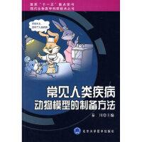 【二手旧书9成新】常见人类疾病动物模型的制备方法 秦川 9787811162318 北京大学医学出版社