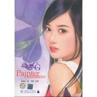 (赠书)动感CG――Painter古典风格插画设计