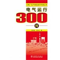 【TH】火电厂生产岗位技术问答丛书 电气运行300问 简安刚,王东川 中国电力出版社 9787512347946
