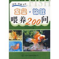 金鱼 锦鲤喂养200问 9787543320925