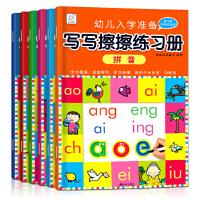 幼儿入学准备写写擦擦练习册(全六册)