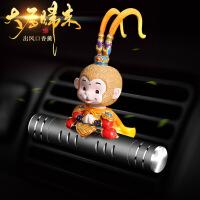 御目 摆件装饰 车载摇头大圣猴子香薰汽车空调出风口香水夹车用创意内饰