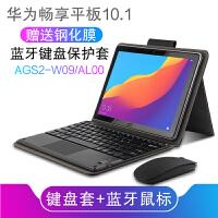 华为畅享平板10.1英寸电脑蓝牙键盘保护套AGS2-W09/AL00f无线键盘皮套