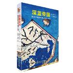 【二手旧书8成新】深蓝帝国 (韩)朱京哲,刘畅,陈媛 9787301257647 北京大学出版社