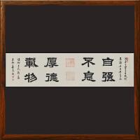 1.8米书法《自强不息厚德载物》R4265作者王明善 中华两岸书画家协会主席