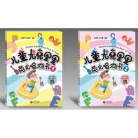 儿童尤克里里英文唱游书 (1)(2)